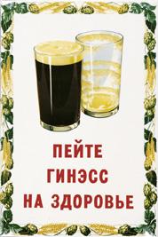 Реклама пива Guinness пивной бренд