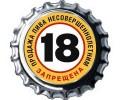 продажа пива несовершеннолетним в запрещена