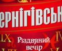 1-chernigivske-rizdvyaniy-vechir