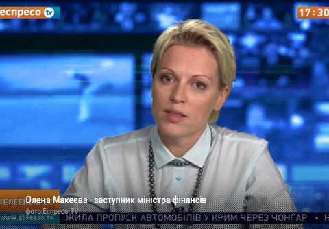 Елена Макеева - заместитель министра финансов
