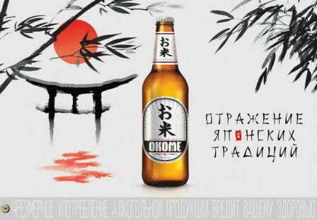 рисовое пиво Okome