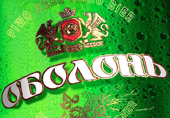 Оболонь вошла в ТОП - 40 крупнейших производителей пива в мире