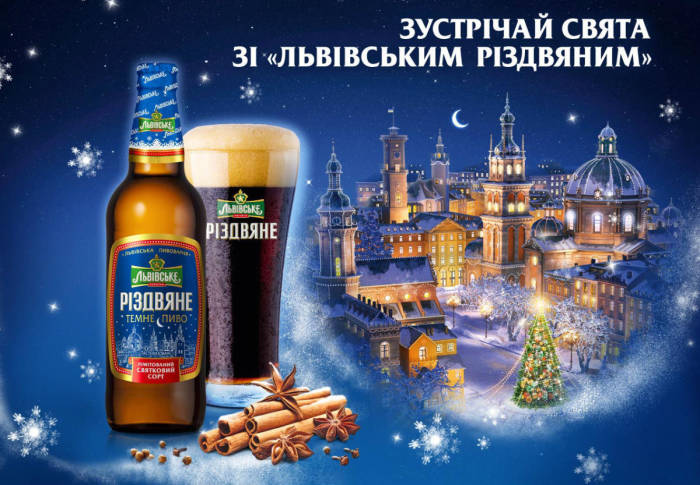 Львівське Різдвяне
