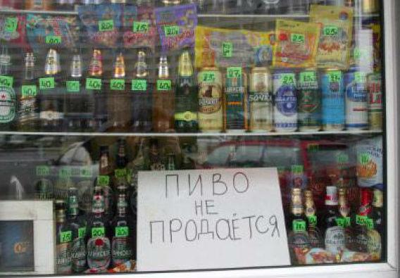 Продажа алкоголя без лицензии