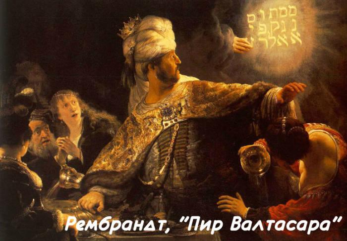 Бюджет и налоги как Валтасаров пир