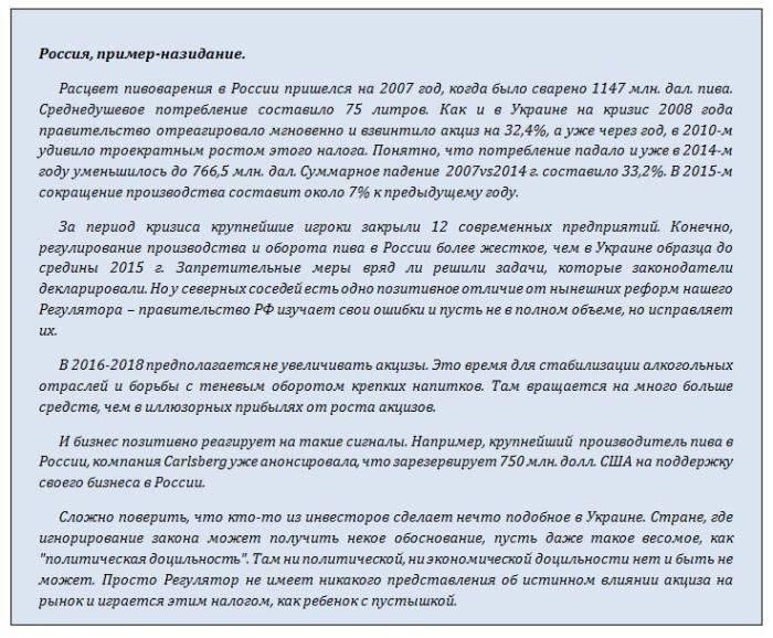 Повышение акцизов в России привело к падению производства пива