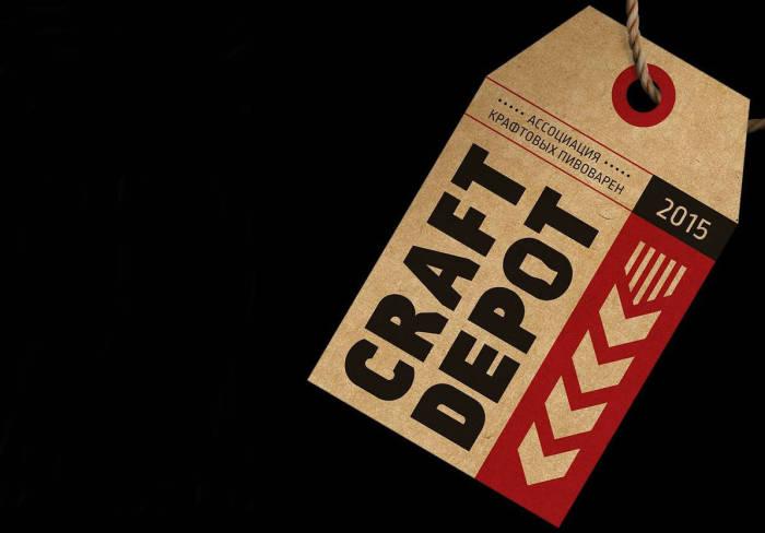 Ассоциация крафтовых пивоаров Craft Depot