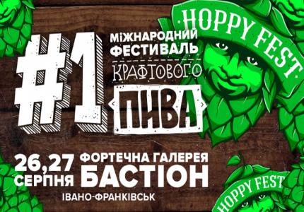 Фестиваль крафтового пива в Украине