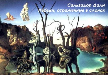 Лебеди, отраженные в слонах