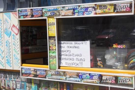 Как продавцы обходят запрет продажи алкогольных напитков