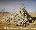 Верещагин Апофеоз войны