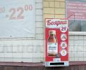 Автоматы с боярышником в России