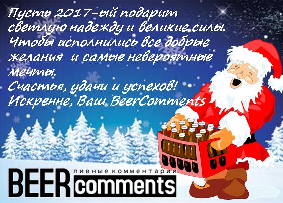 С Новым Годом BeerComments