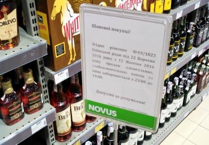 Запрет продажи алкоголя ночью