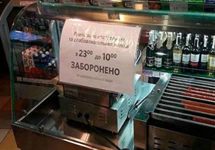 Ограничение продажи алкоголя ночью в Киеве противозаконно