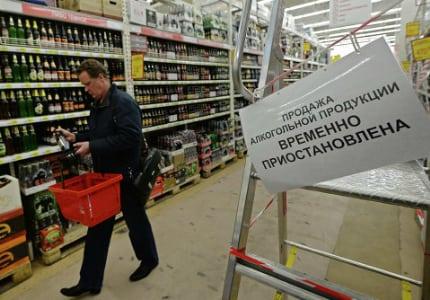 Ограничение продажи алкоголя и пива органами местного самоуправления