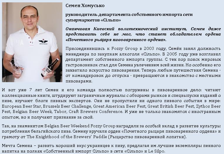 Semen Homusko, rukovoditel departamenta sobstvennogo importa seti supermarketov SIlpo