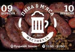 V Lutske sostoitsya vtoroy Festival piva i myasa