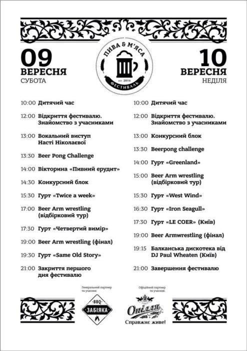 Programma festivalya piva i myasa