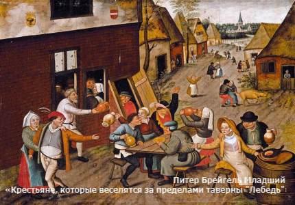 Питер Брейгель Младший - Крестьяне, которые веселятся за пределами таверны «Лебедь»