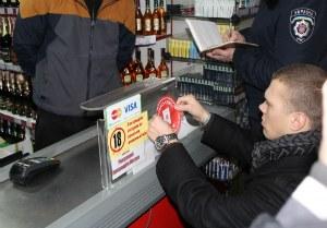 відповідальність починається з мене рейд против продажи алкоголя несовершеннолетним
